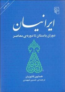 ايرانيان دوران باستان تا دوره معاصر نویسنده همایون کاتوزیان مترجم حسین شهیدی